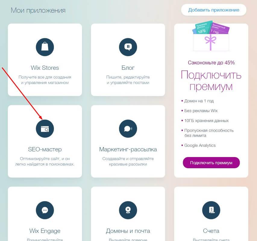 Wix продвижение сайта оптимизация продвижение сайтов одесса
